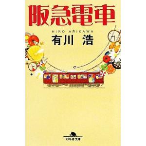 阪急電車 幻冬舎文庫/有川浩【著】 bookoffonline