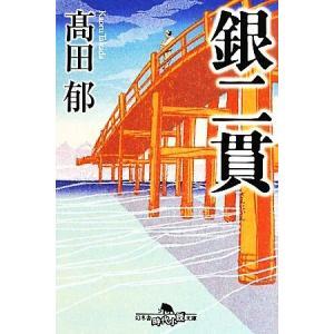 銀二貫 幻冬舎時代小説文庫/高田郁【著】 bookoffonline