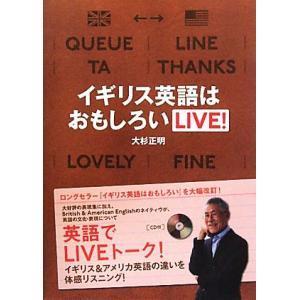 イギリス英語はおもしろいLIVE!/大杉正明【著】