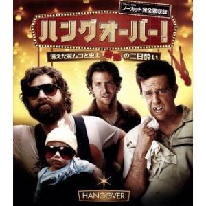 ハングオーバー!消えた花ムコと史上最悪の二日酔い ブルーレイ&DVDセット(Blu−ray Disc...