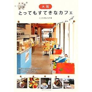 大阪 とってもすてきなカフェ/イーアイ・プランニング【著】