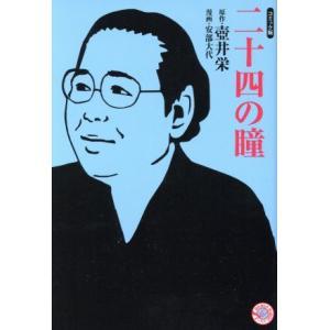 二十四の瞳(文庫版) MANGA BUNGOシリーズ MANGA BUNGOシリーズ/安部大代(著者...