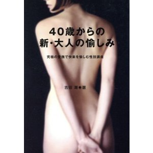 40歳からの新・大人の愉しみ ナガオカ文庫/吉田潮(著者)|bookoffonline