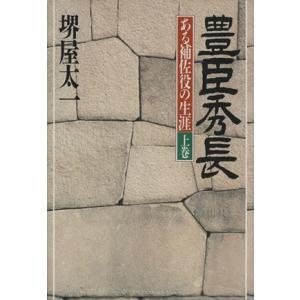豊臣秀長(上) ある補佐役の生涯/堺屋太一(著者)