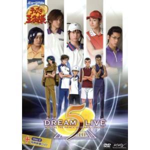 ミュージカル テニスの王子様 コンサート Dream Live 5th/許斐剛(原作)