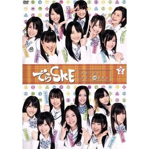 でらSKE〜夜明け前の国盗り48番勝負 VOL.2/SKE48|bookoffonline