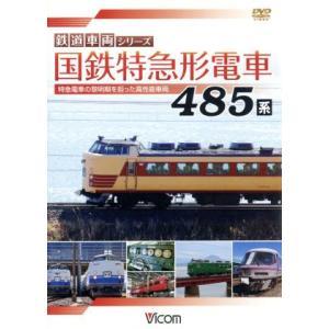 国鉄特急形電車485系 特急電車の黎明期をになった高性能車両/ドキュメント・バラエティ,(鉄道)|bookoffonline
