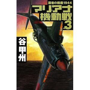 覇者の戦塵1944 マリアナ機動戦(3) C・NOVELS/谷甲州【著】