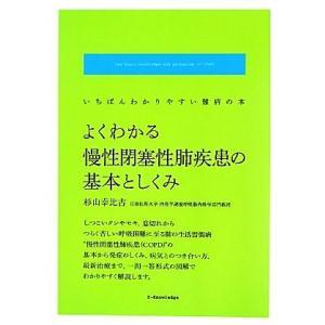 よくわかる慢性閉塞性肺疾患の基本としくみ いちばんわかりやすい難病の本/杉山幸比古【著】