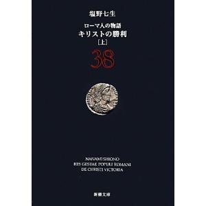ローマ人の物語(38) キリストの勝利 上 新潮文庫/塩野七生【著】|bookoffonline
