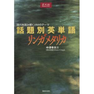 話題別英単語リンガメタリカ/中澤幸夫(著者)