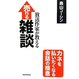 放送作家が教える売れる雑談/奥山〓伸の商品画像|ナビ