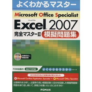 Microsoft Office Specialist Microsoft Office Excel 2007 完全マスター2 模擬問題集 よくわかる|bookoffonline