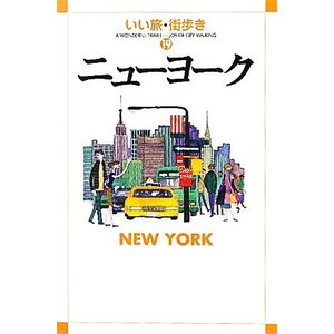 ニューヨーク いい旅・街歩き19/いい旅・街歩き編集部【編】