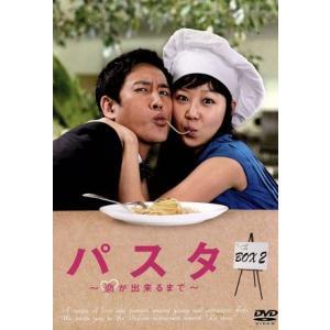 パスタ〜恋が出来るまで〜DVD−BOX2/コン・ヒョジン,イ・ソンギュン,アレックス