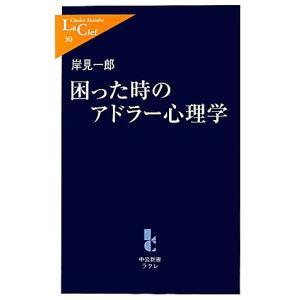 困った時のアドラー心理学 中公新書ラクレ/岸見一郎【著】|bookoffonline