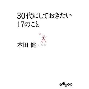 30代にしておきたい17のこと だいわ文庫/本田健【著】
