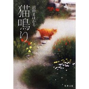 猫鳴り 双葉文庫/沼田まほかる【著】