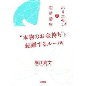 """""""本物のお金持ち""""と結婚するルール ホリエモンの恋愛講座/堀江貴文【著】"""