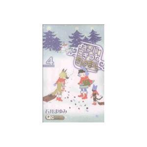 キャリア こぎつね きんのまち(4) クイーンズC/石井まゆみ(著者) bookoffonline