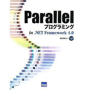 Parallelプログラミング in.NET Framework 4.0/北山洋幸【著】