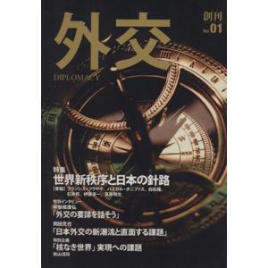 外交(Vol.01) 特集 世界新秩序と日本の針路/「外交」編集委員会(著者)|bookoffonline