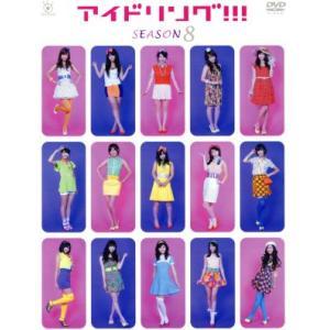 アイドリング!!! Season8 DVD−BOX/アイドリング!!!|bookoffonline