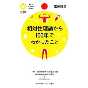 相対性理論から100年でわかったこと PHPサイエンス・ワールド新書/佐藤勝彦【著】