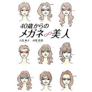 40歳からのメガネ美人/八尾典子,西尾浩美【著】 bookoffonline