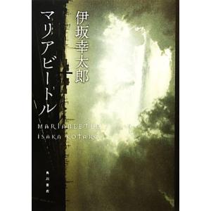 マリアビートル/伊坂幸太郎【著】|bookoffonline