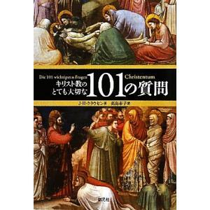 キリスト教のとても大切な101の質問/ヨハン・ヒンリヒクラウセン【著】,高島市子【訳】