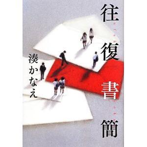 往復書簡/湊かなえ【著】 bookoffonline
