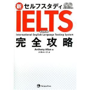 新セルフスタディIELTS完全攻略/アンソニーアラン【著】,片岡みい子【訳】