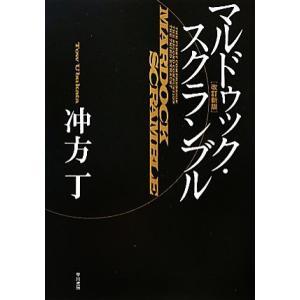 マルドゥック・スクランブル(改訂新版)/冲方丁【著】
