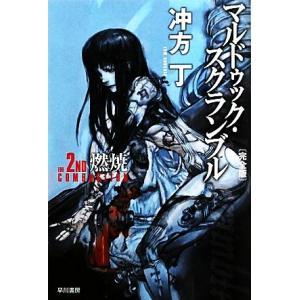 マルドゥック・スクランブル The 2nd Combustion‐燃焼(完全版) ハヤカワ文庫JA/...