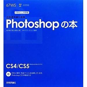 これからはじめるPhotoshopの本 デザインの学校/I&D,宮川千春,木俣カイ【著】,ロクナナワ...