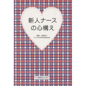 新人ナースの心構え/高橋恵子(著者)