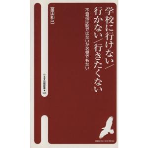 学校に行けない/行かない/行きたくない 不登校は恥ではないが名誉でもない へるす出版新書001/富田...