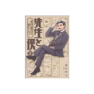 先生と僕−夏目漱石を囲む人々−(1) MFCフラッパー/香日ゆら(著者) bookoffonline