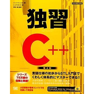 独習C++ 第4版/ハーバートシルト【著】,トップスタジオ【訳】,神林靖【監修】