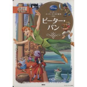 ピーター・パン ディズニースーパーゴールド絵本...の関連商品2