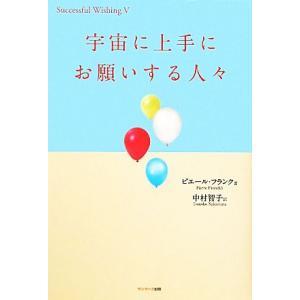 宇宙に上手にお願いする人々/ピエールフランク【著】,中村智子【訳】|bookoffonline