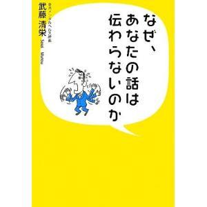 なぜ、あなたの話は伝わらないのか/武藤清栄【著】