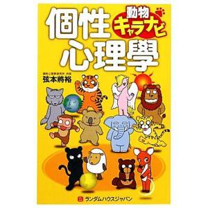個性心理學 動物キャラナビ/弦本將裕【著】