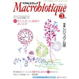 マクロビオティック 846/健康・家庭医学(その他)|bookoffonline