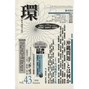 環【歴史・環境・文明】(vol.43) 特集 「沖縄問題」とは何か/藤原書店(その他)|bookoffonline
