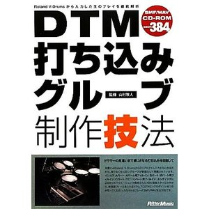 DTM打ち込みグルーブ制作技法/山村牧人【監修】