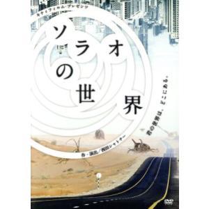 ソラオの世界/大山真志,兼崎健太郎,平野良|bookoffonline
