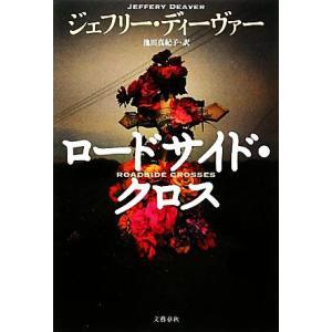 ロードサイド・クロス/ジェフリーディーヴァー【著】,池田真紀子【訳】 bookoffonline