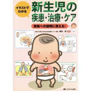イラストでわかる新生児の疾患・治療・ケア/楠田聡(著者)